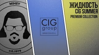 Жидкость. CIG Summer Premium Collection E-Liquid.