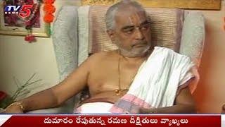 దుమారం రేపుతున్న రమణ దీక్షితులు వ్యాఖ్యలు..! | Ramana Deekshitulu Controversy | TV5 News