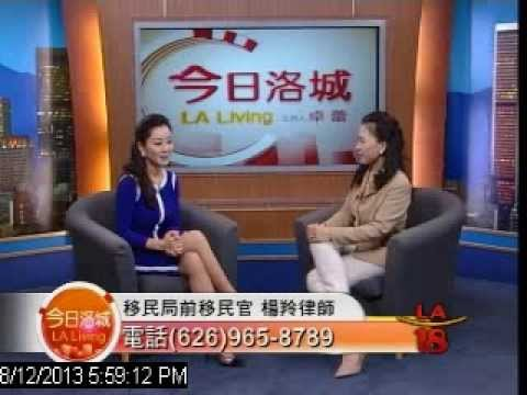 Attorneys immigration application 楊羚律師介紹移民申請