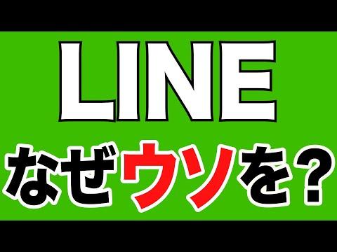 #464 【スパイアプリ】LINEはなぜ日本国民を騙していたのか