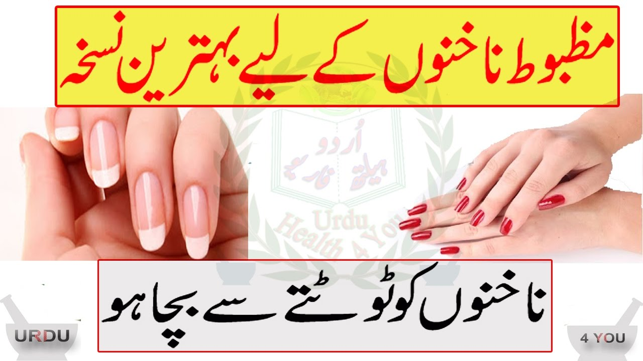 Nails Ko Lamba Or Mazboot Ka Tarika In Urdu