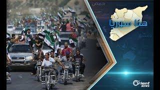 عشرات الكيلومترات قطعها رتل الحرية للمشاركة بمظاهرة أريحا - هنا سوريا