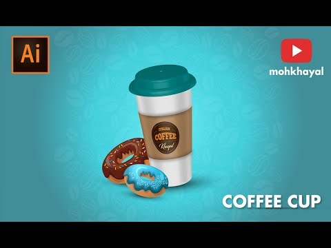 Coffee Cup 3D in Illustrator  :: تصميم كوب قهوة ثري دي في برنامج الإليست...