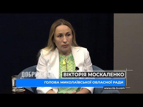 ТРК НІС-ТВ: Добрий вечір 04.08.20 Вікторія Москаленко про аеропорт,