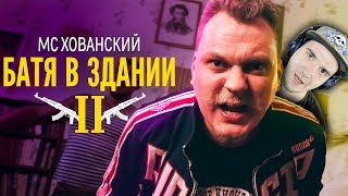 МС ХОВАНСКИЙ - Батя в Здании 2   Реакция
