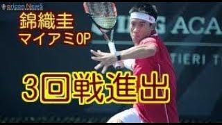ATPワールドツアー マスターズ1000 マイアミの2回戦で錦織圭(日本/日...