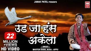उड जा हँस अकेला I UD JA HANS AKELA with Lyrics I Master Rana I Chetvani Bhajan I Hindi Bhajan