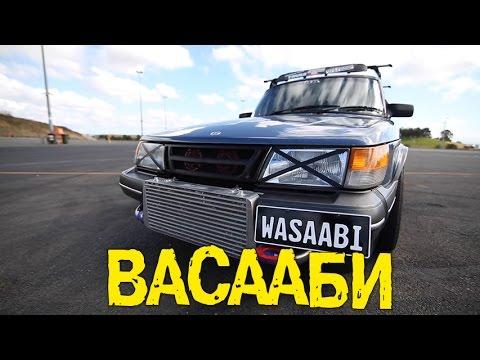 Васааби / WASAABI (SAAB 900 TURBO) [BMIRussian]