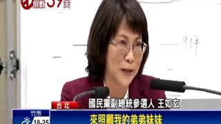 2016總統-母遭波及 玄淚訴:我是不孝順的女兒-民視新聞 thumbnail