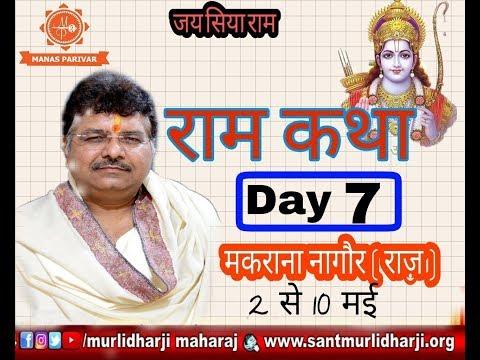 Shri Ram Katha By Murlidhar Ji - 8 May   Makrana , Nagaur   Day 7