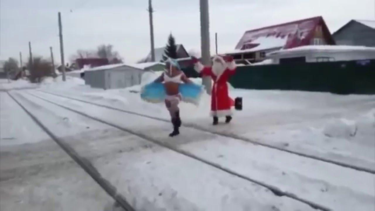 Пьяный Дед Мороз и Снегурочка зажигают - YouTube