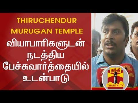வியாபாரிகளுடன் நடத்திய பேச்சுவார்த்தையில் உடன்பாடு - கணேஷ்குமார், கோட்டாட்சியர் | Thanthi TV