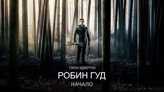 Робин Гуд : Начало (Robin Hood) 2018.  Трейлер (Русская озвучка)