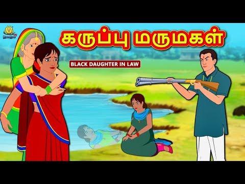கருப்பு மருமகள் | Bedtime Stories | Tamil Fairy Tales | Tamil Stories | Koo Koo TV Tamil