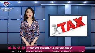 中美贸易战谁在遭殃?北京布局内幕曝光 (《万维追击》20190514)