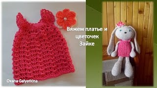 Вяжем платье крючком на Зайку +цветочек