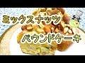 ミックスナッツパウンドケーキ レシピ(Nuts Pound Cake Recipe)【パンダワンタン】