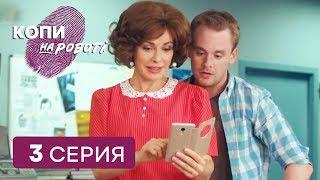 Копы на работе - 1 сезон - 3 серия | ЮМОР ICTV