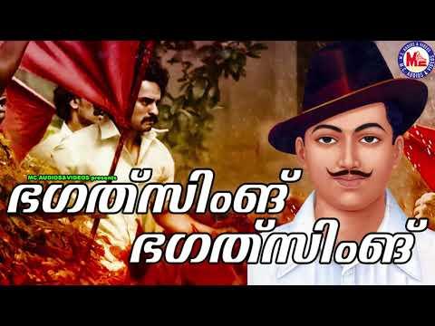 ഭഗത് സിംങ് | Bagath Singh | Viplavaganangal Malayalam | Pirappinkode Murali | P Jayachandran