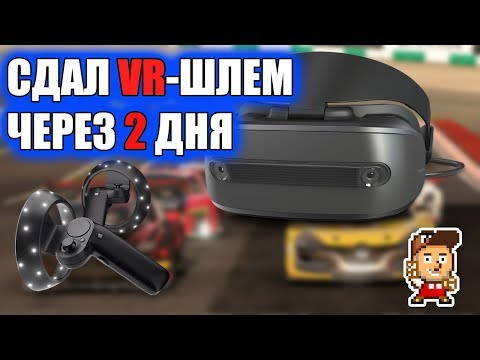 Почему я вернул VR-шлем через два дня