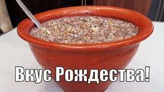 Вкуснейшая, традиционная. карпатская кутья!Carpathian porridge!