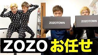 【ZOZO】試着の必要なし!たった2日で完全オーダーメイド服が届いた!