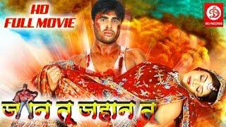 Superhit Bhojpuri Full Movie | JAAN TU JAHAN TU Bhojpuri Movie | Dinesh Kumar ¦ Archna Singh