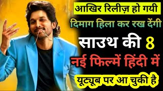 top 8 new south hindi dubbed movie available on youtube.ala hindi dubbed full movie 2020 New