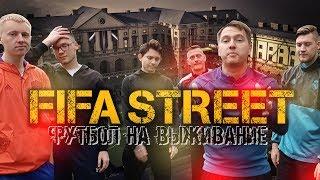 FIFA STREET IN REAL LIFE | ФУТБОЛ НА ВЫЖИВАНИЕ