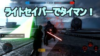 【STARWARS BATTLEFRONT】PS4実況!ライトセイバー対決!【スターウォーズ バトルフロント】part.1