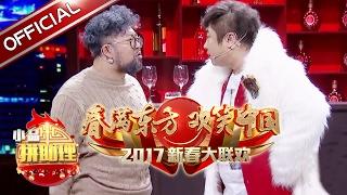 东方卫视2017新春大联欢:《拼助理》乔杉、修睿、鄂博【东方卫视官方高清】
