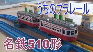 【プラレール追っかけ動画】 名鉄510形 丸窓電車