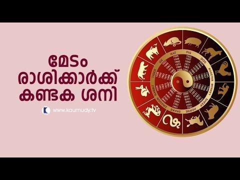 Kantaka Shani for Medam Rasi | Jyothisham | Devamrutham