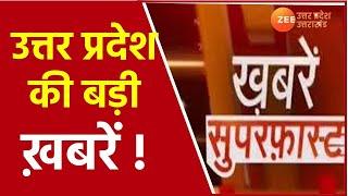 Super Fast Hindi News | Uttar Pradesh Corona Cases CM Yogi | UP Politics Update | BSP | BJP Breaking