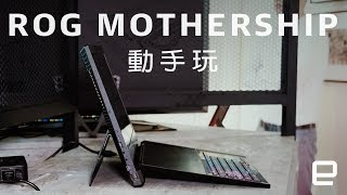 【CES 2019 直擊】華碩 ROG Mothership 動手玩 | Engadget 中文版