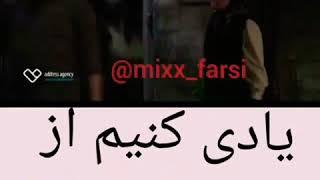 Remix funny iran serials