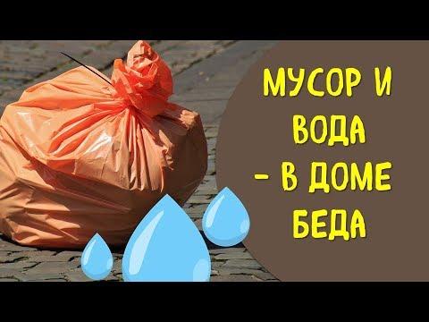 Куда нельзя ставить мусорное ведро   @Эзотерика для Тебя: Гороскопы. Ритуалы. Советы.