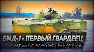 Armored Warfare 23 БМД-1 - первый гвардеец.