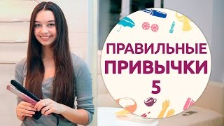Правильные привычки – 5 [Шпильки|Женский журнал]