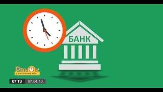 Признаки надежного банка