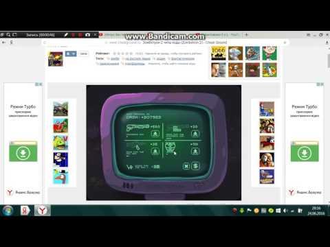 Зомботрон 2 игра с читами