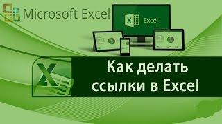 Как делать ссылки в Excel