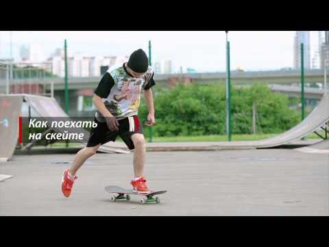 Скейт: начало движения, повороты, торможение | Школа скейта #2