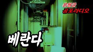 ★공포사연Ep.베란다 【윤월클 공포라디오】