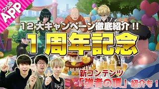 【ONE PUNCH MAN 一撃マジファイト】マジファイ1周年12大キャンペーンを大公開!【マジファイ】