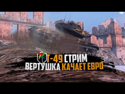 ДЕРЖИМ ПОЗИЦИИ НА EU 🤣 ФУГАСНЫЙ МОНСТР Т49 | 18:00 по МСК | World Of Tanks Blitz