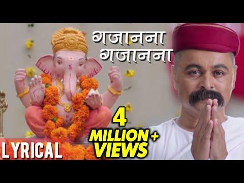 गजानना गजानना | Gajanana Gajanana | Lyrical | Shankar Mahadevan | Lokmanya Ek Yugpurush | Subodh