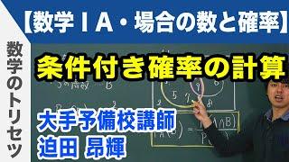 条件付き確率の計算【数ⅠA・場合の数と確率】
