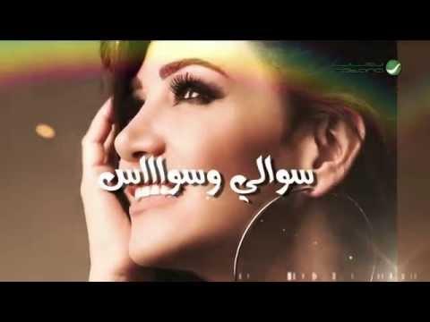 Diana Haddad  … Leaab - Lyrics | ديانا حداد … لعاب - بالكلمات