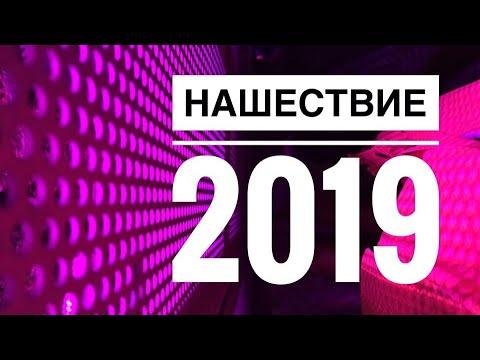 ЧТО ПРОИЗОШЛО НА НАШЕСТВИИ 2019 | Наше радио. Большое завидово.